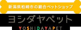 新潟県柏崎市の総合ペットショップ ヨシダヤペット YOSHIDAYAPET
